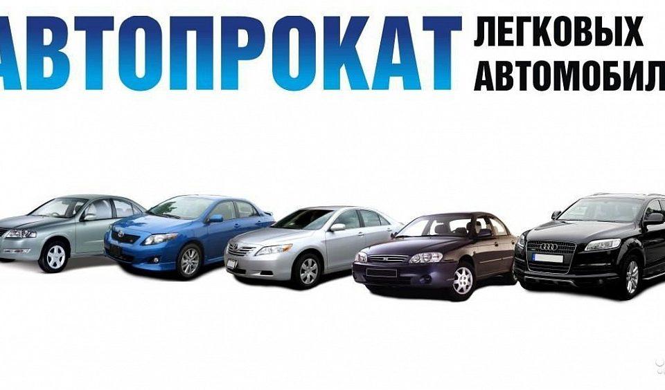 sajt-arendy-avto