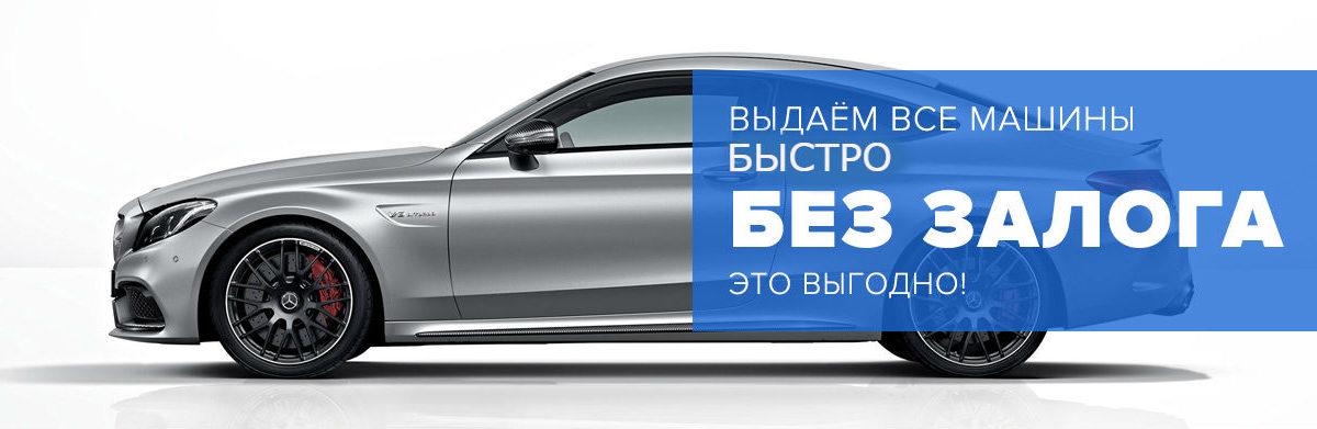 prokat-avto-v-novorossijske-bez-zaloga-deshevo